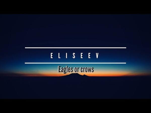 Eliseev - Орлы или вороны Eagles or crows (Г.Лепс М.Фадеев cover)