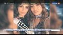 Новости на Россия 24 • Мисс Ирак с семьей покинула родину из-за фото с Мисс Израиль