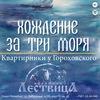Ансамбль «ЛЕСТВИЦА» в СПб, у Гороховского. 18.11