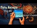 Путь Актера Vlog7 Кастинг в Сериал Зулейха Открывает Глаза. Пробы в Сериал для телеканала РОССИЯ