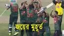 Nagin Dance Bangladesh Great Wining Moment Against Srilanka