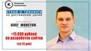 Олег Монетов отзыв о тренинге по постановке и достижению целей