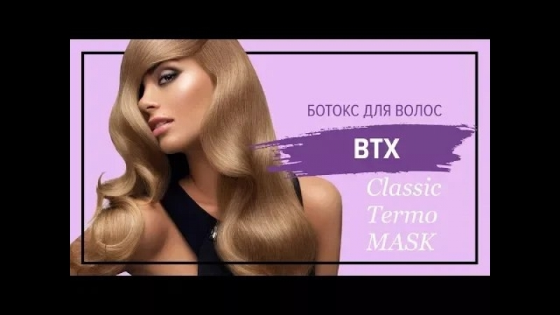 BTX Classic Termo MASK