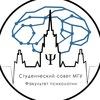 Студенческий совет Факультета психологии МГУ