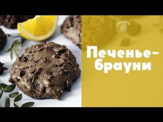 """Шоколадное печенье """"Апельсиновые брауни"""" [sweet & flour]"""