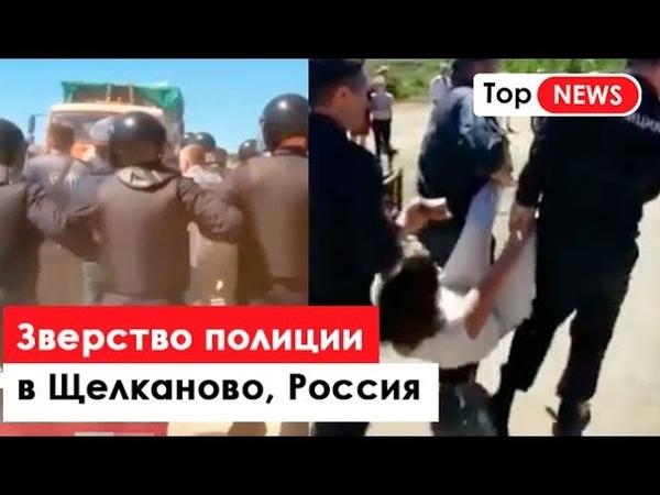 Зверство Полиции в Щелканово! Власти плевать на людей!