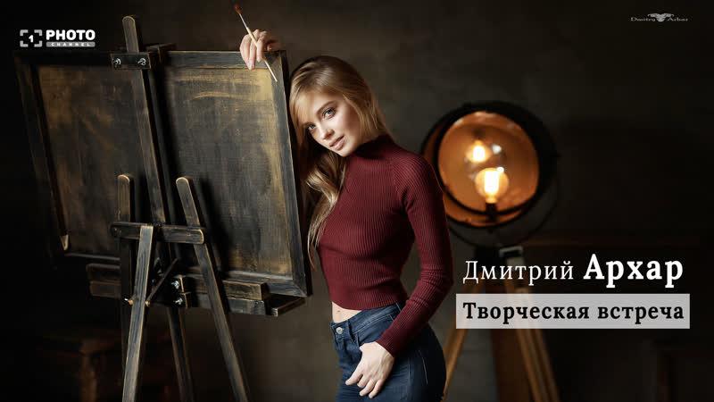 Дмитрий Архар. Творческая встреча