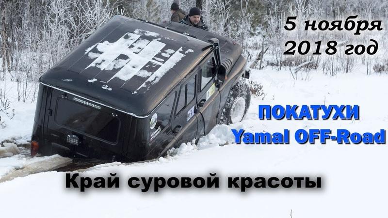 Край суровой красоты 2 Ямал г Надым По маршруту В Сопки 2018