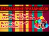Ведущая праздников Екатерина Верова