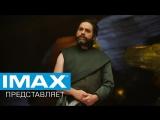 Излом времени — c 8 марта в IMAX!