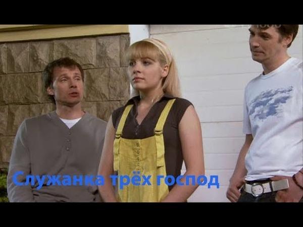 Комедия. Cлужанка трех господ (2008)