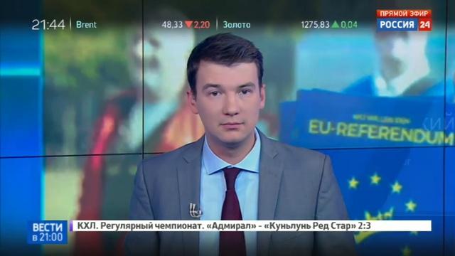 Новости на Россия 24 • Голландия не обрадовала Украину ассоциация откладывается