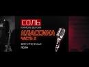 программа СОЛЬ 17 июня на РЕН ТВ