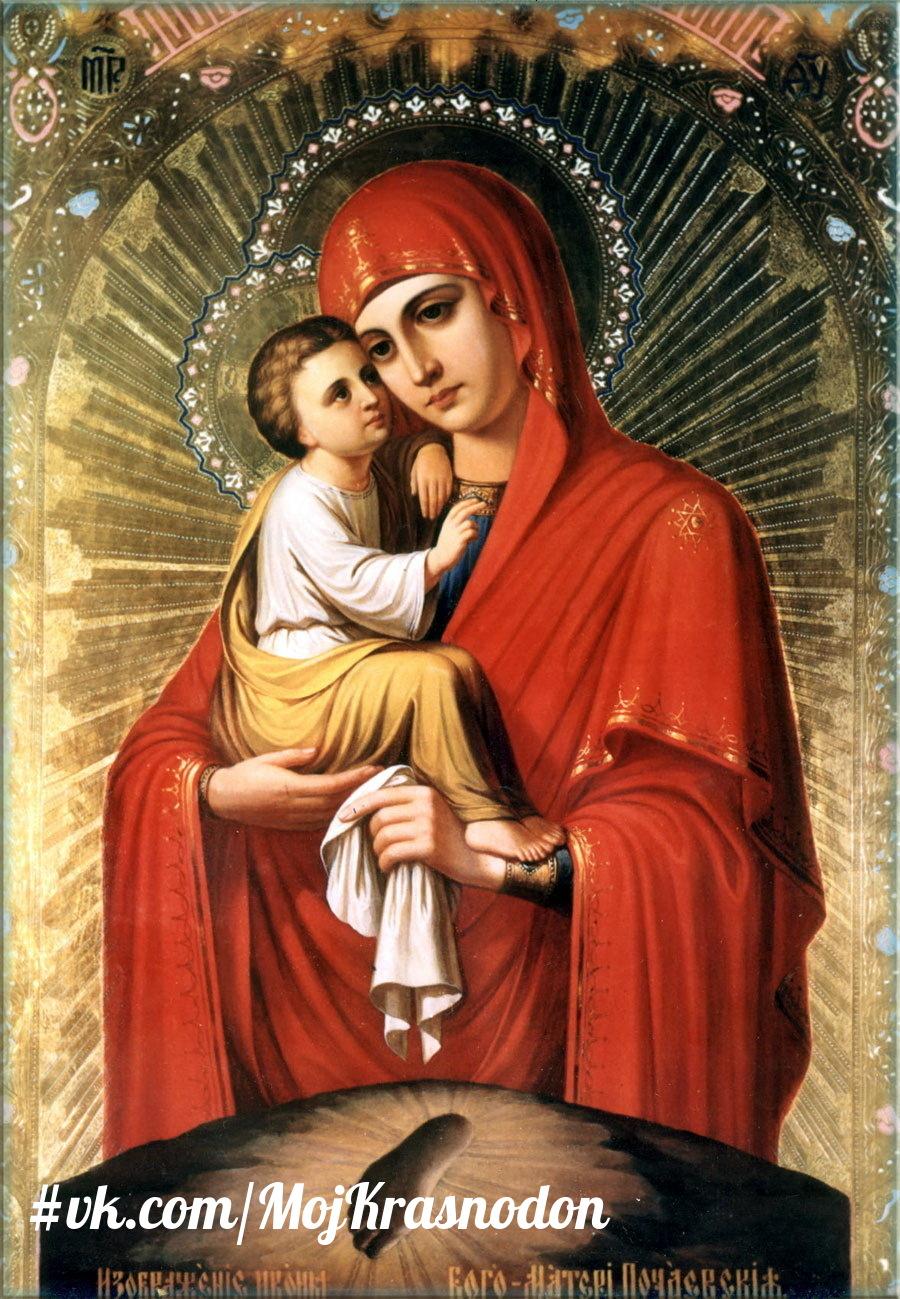 5 августа - праздник Почаевской иконы Божьей Матери