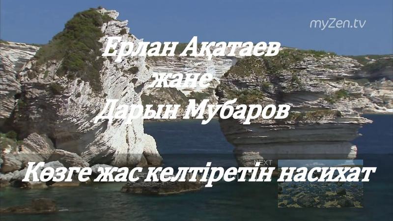 Көзге жас келтіретін насихат / Ерлан Ақатаев пен Дарын Мубаров