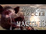Дмитрий Бэйл Прохождение Assassins Creed Odyssey [Одиссея] — Часть 13_ КАЛИДОНСКИЙ ВЕПРЬ! СМЕРТЬ ЦАРЯ ЛЕОНИДА!