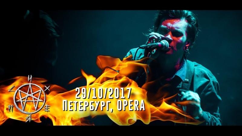 Психея Live at Opera (29.10.2017)