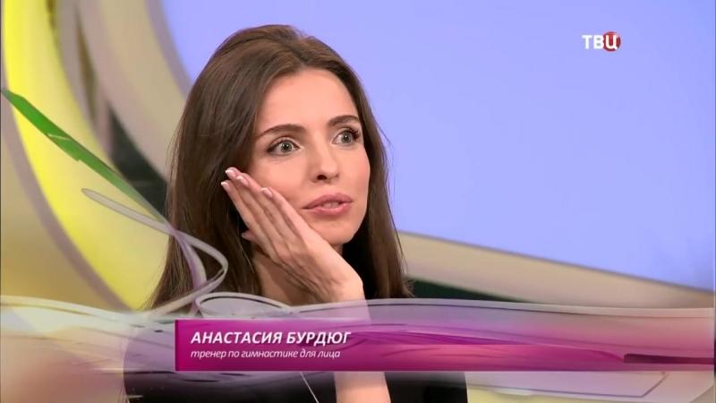 Гимнастика для лица от ассиметрии, морщин и опущенных уголков губ с Анастасией Бурдюг