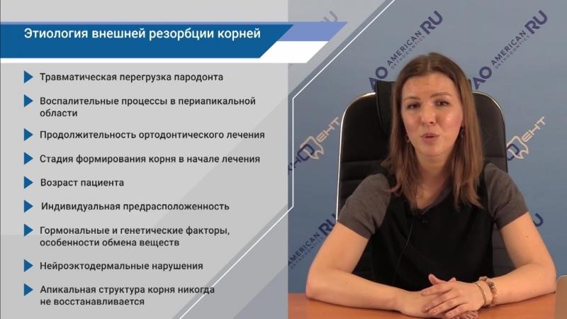 Наталья Малахова - Резорбция корней зубов, когда это важно, а когда это страшно.(часть 2 )Ортодонтия.