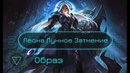 Образ Леона Лунное Затмение Lunar Eclipse Leona Skin Spotlight League of Legends