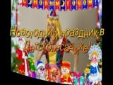 Новый год, в детском садике!!!