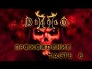 Прохождение последней главы - Diablo 2 RPG прохождение часть 8