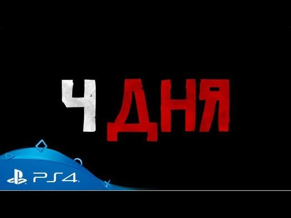 🔥Red Dead Redemption 2 (До релиза 6 дней)