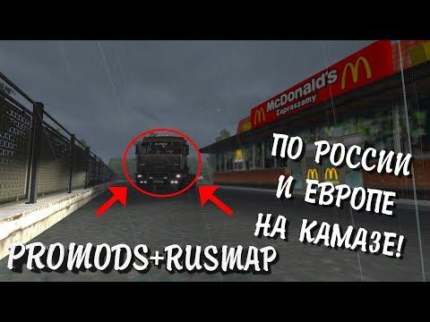 Катаемся на Камазе ETS2 ProMods RusMap 3