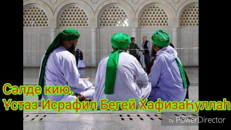 ➖Сәлде кию 🎙 Ұстаз Исрафил Бегей ХафизаҺуллаһ