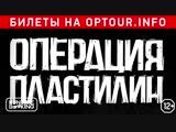Операция пластилин - Ярославль 2018