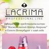 Lacrima | Лакрима косметика | Представительство