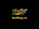 Betfaq Российский сервис бесплатных прогнозов