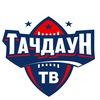 Тачдаун ТВ | Американский Футбол | NFL NCAA