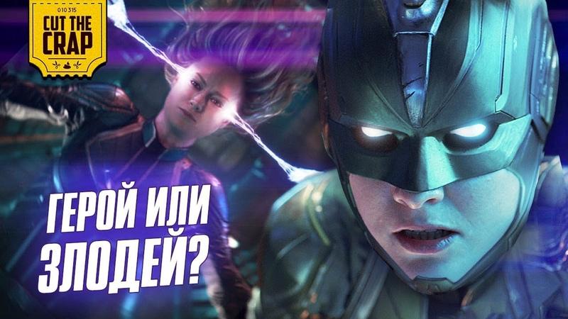 Что показали в трейлере Капитан Марвел Captain Marvel. cut the crap