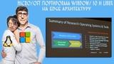 Microsoft портировала Windows 10 и Linux на EDGE архитектуру