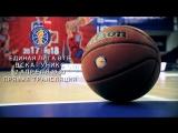 Preview CSKA vs UNICS 2 April 2018