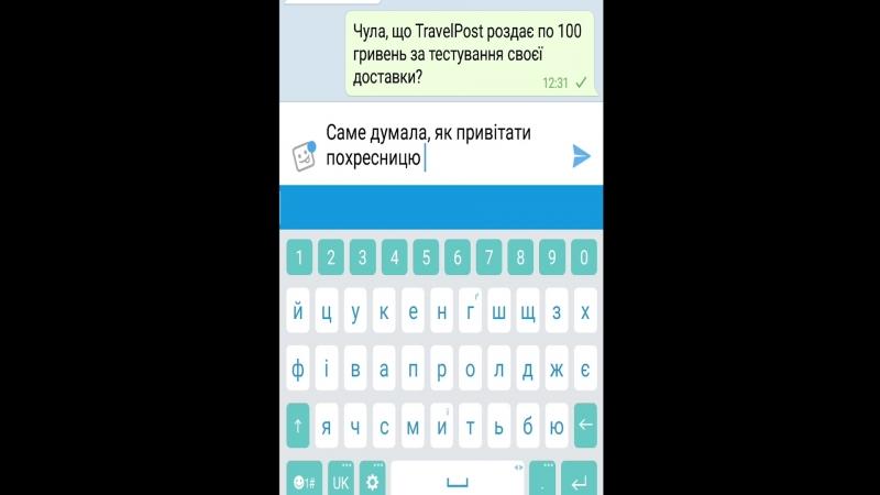 Як надіслати посилку безкоштовно за кордон чи по Україні в мобільному додатку TravelPost