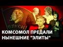 Комсомол предали нынешние элиты