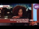 Viola Davis Reveals Why Shed be a Bad President [Original]