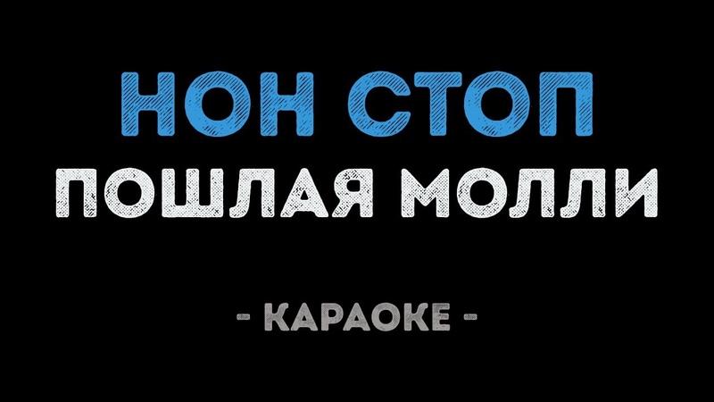 Пошлая Молли - Нон Стоп (Караоке)