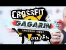 ЦРОФП GAGARIN CrossFit
