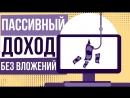 Пассивный доход в интернете без вложений Как создать пассивный доход в интернете Евгений Гришечкин