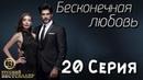 Бесконечная Любовь Kara Sevda 20 Серия. Дубляж HD720