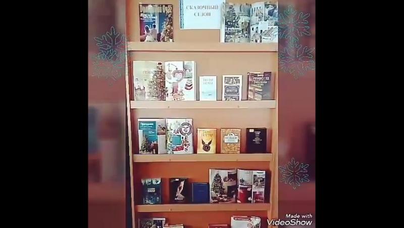 В Центральной городской библиотеке была оформлена новогодняя выставка Сказочный сезон!! центральнаябиблиотека Экибастуз кни