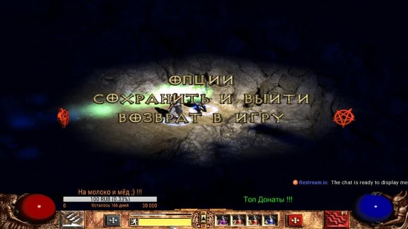Diablo 2 Гроздья Гнева прохождение за Амазонку Стрим 17.06.2018 ;)