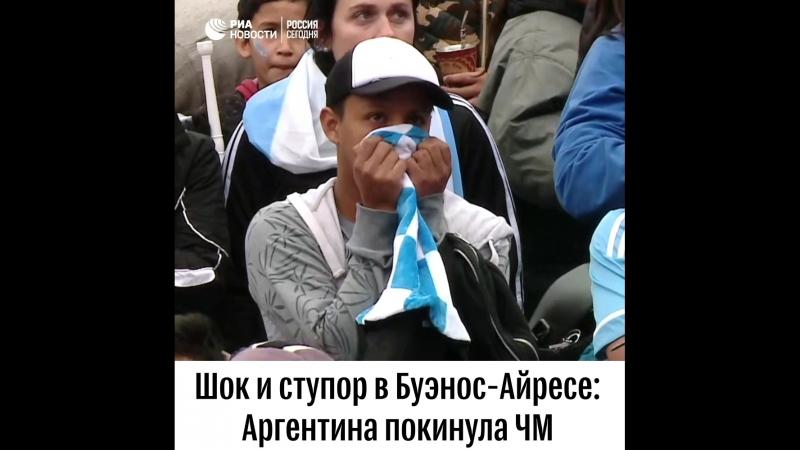 Расстроенные аргентинские болельщики