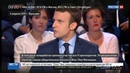 Новости на Россия 24 • Теледебаты во Франции: зрители признали самым убедительным Меланшона