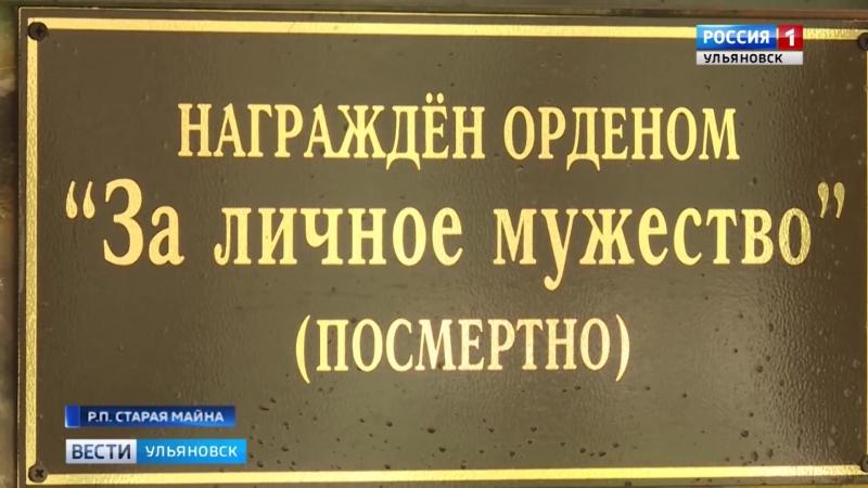 В Старой Майне установили памятник погибшему пограничнику