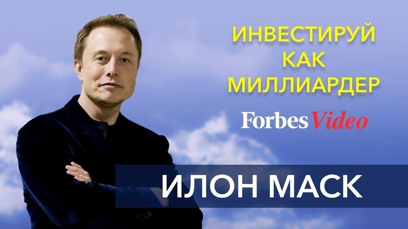 Илон Маск - Инвестируй как миллиардер | Forbes