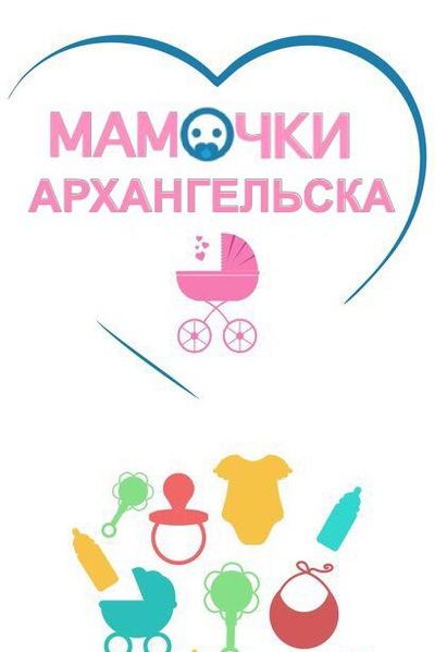 Мамочки Архангельска